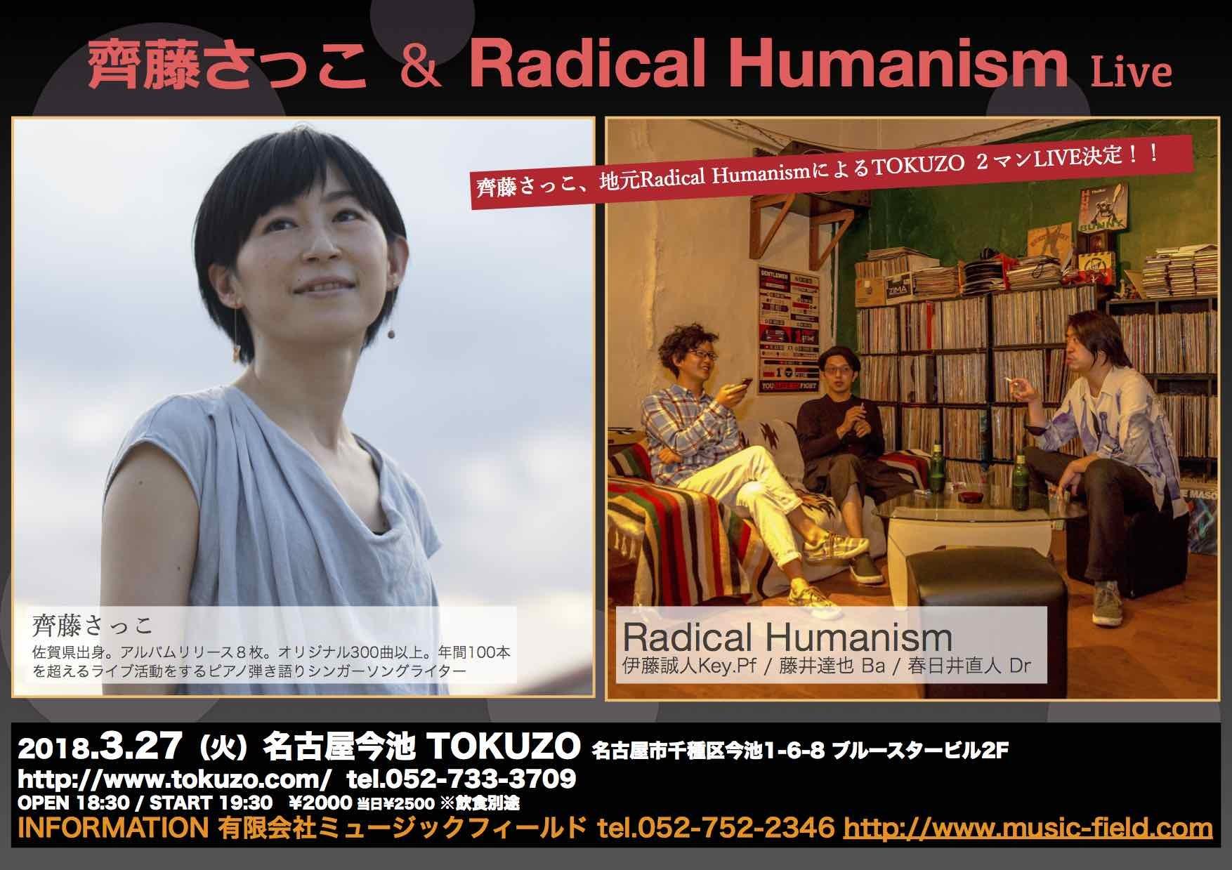 さっこ&humanism-web.jpg