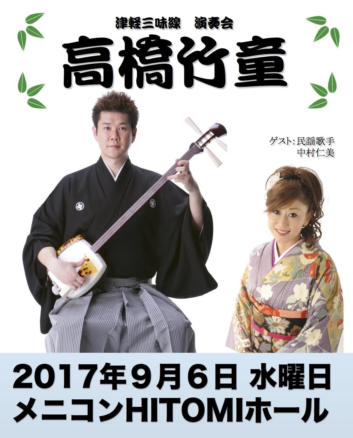 chiku2017-aki.jpg
