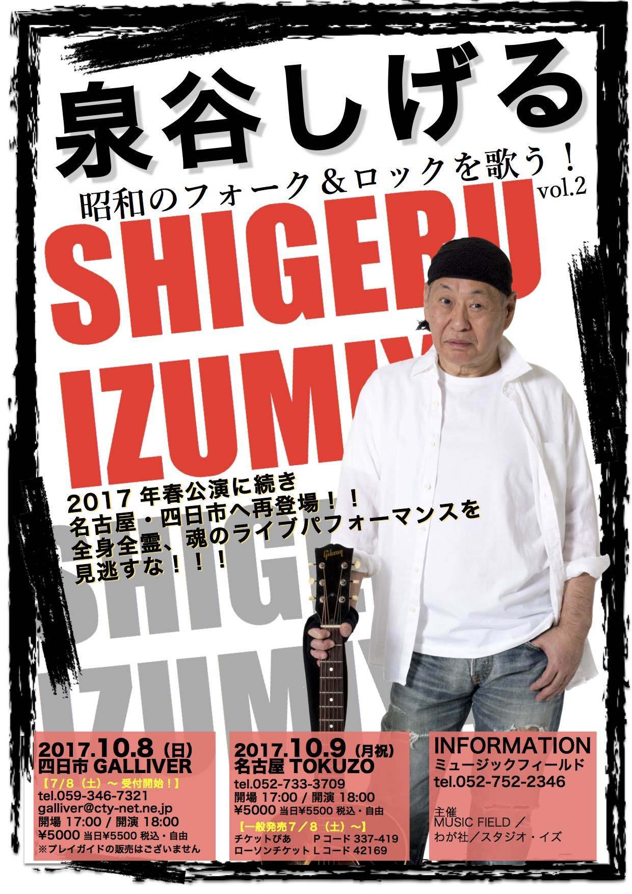 izumiya2017-akiweb.jpg