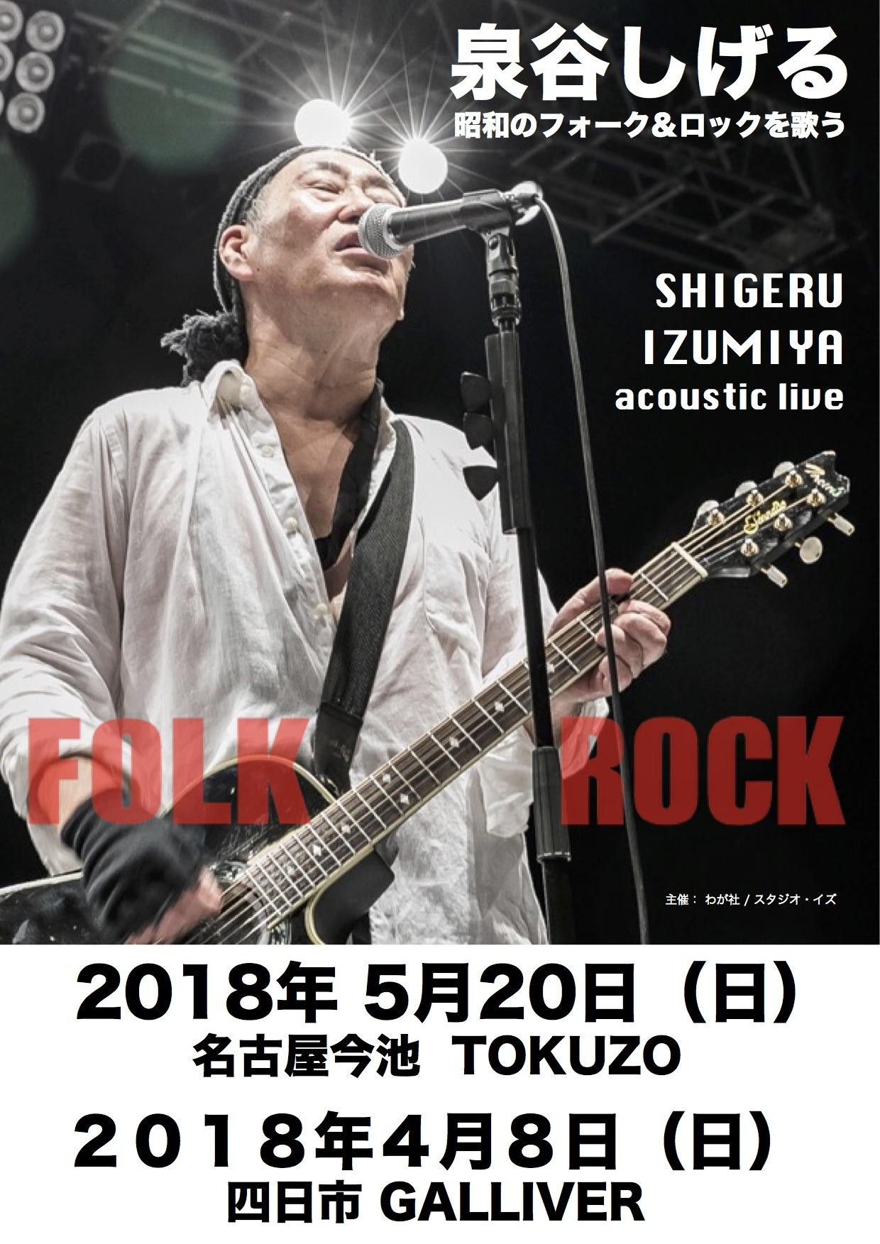 izumiya2018.jpg