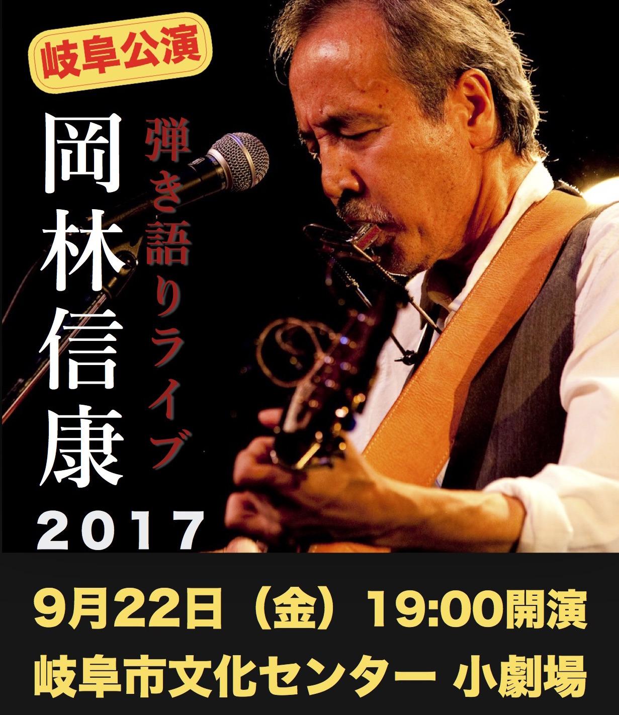okabayashi2017.jpg