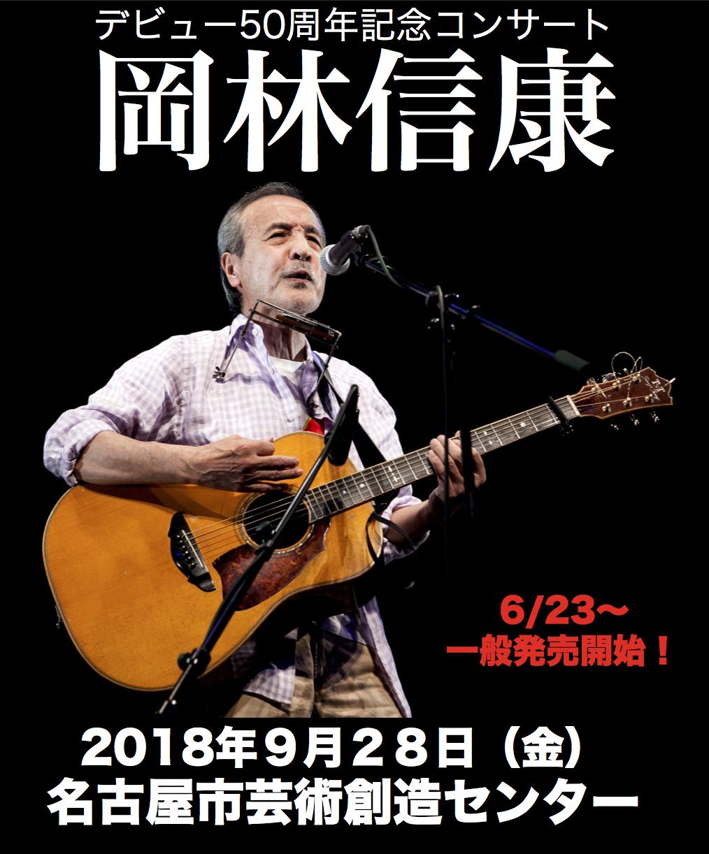 okabayashi2018web.jpg