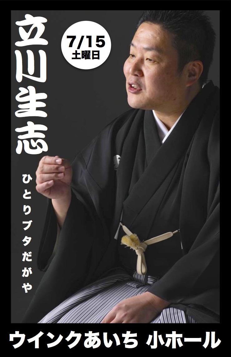 tatekawa2017.jpg